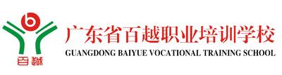 广东省百越职业培训学校